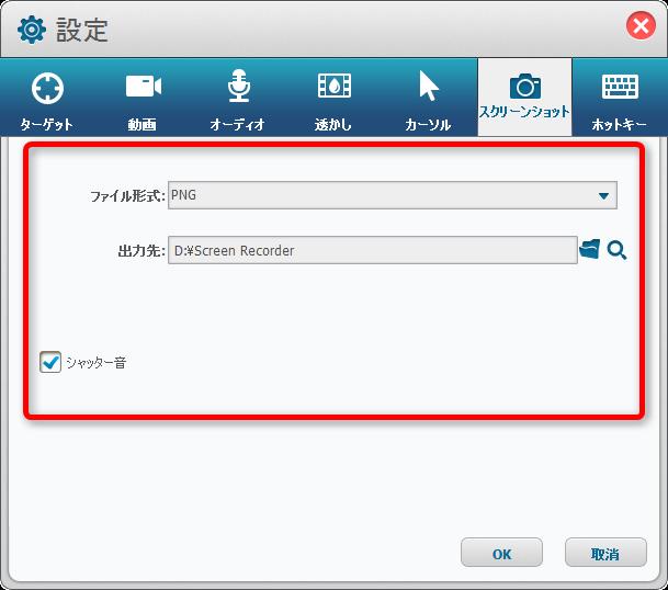 スクリーンショットの画像形式、保存先の指定