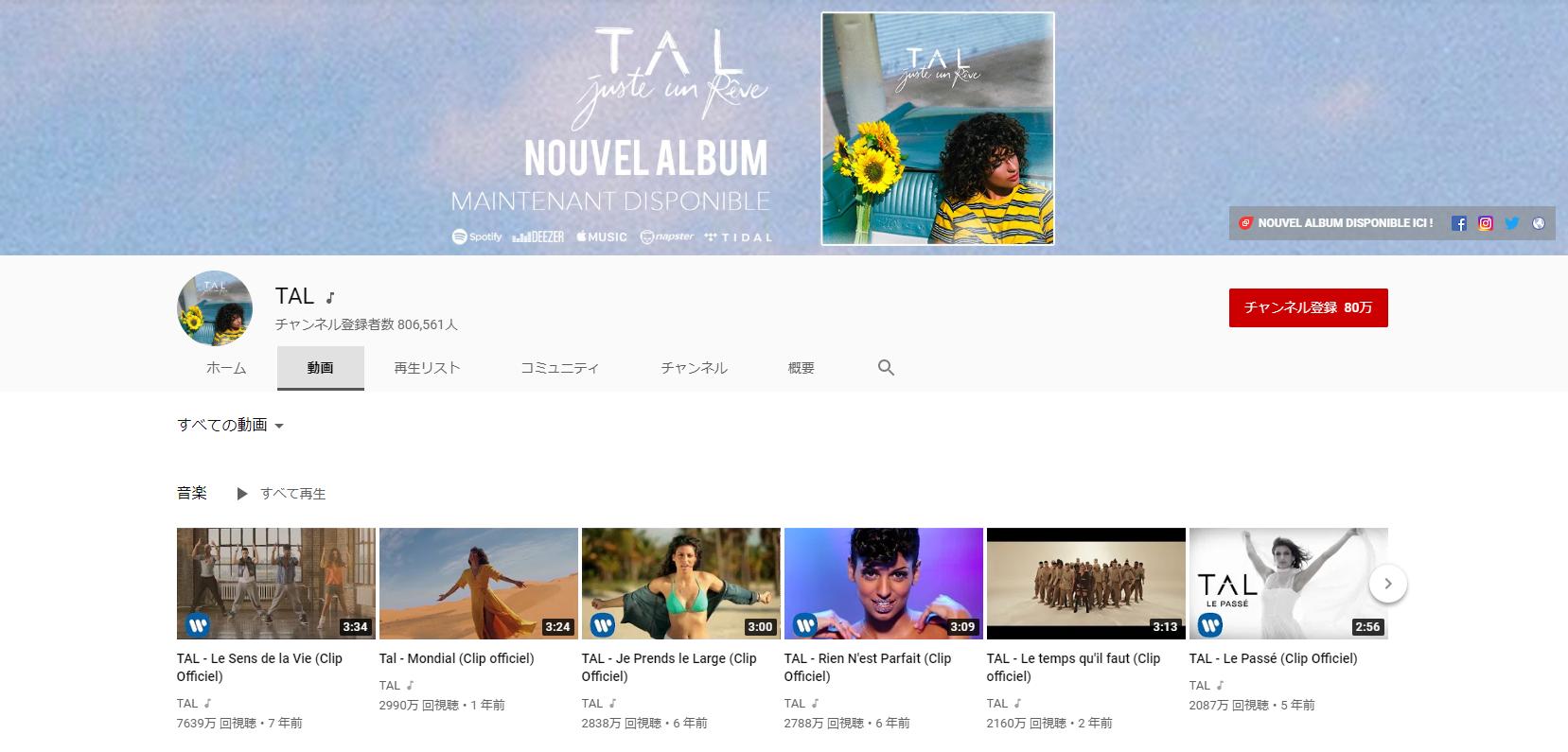 チャンネル-TAL