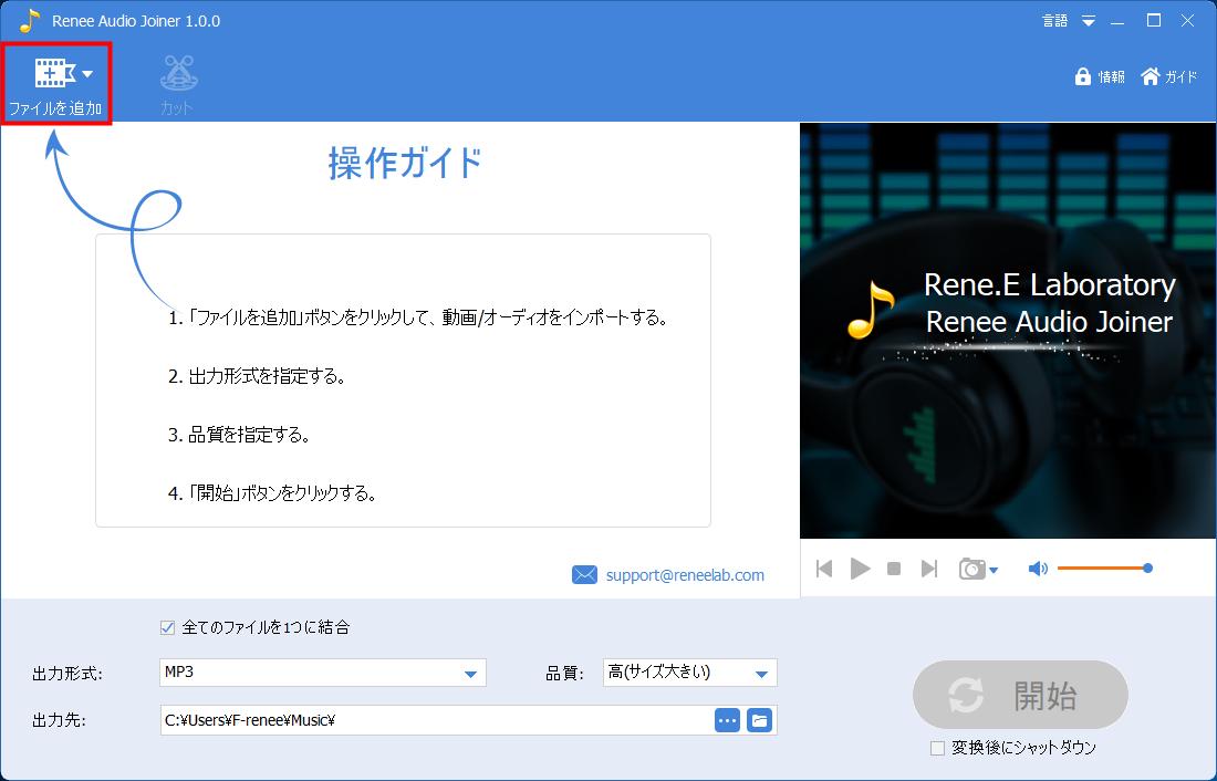 Renee Audio Toolsファイル追加