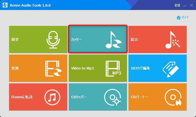 Renee Audio Tools カッター