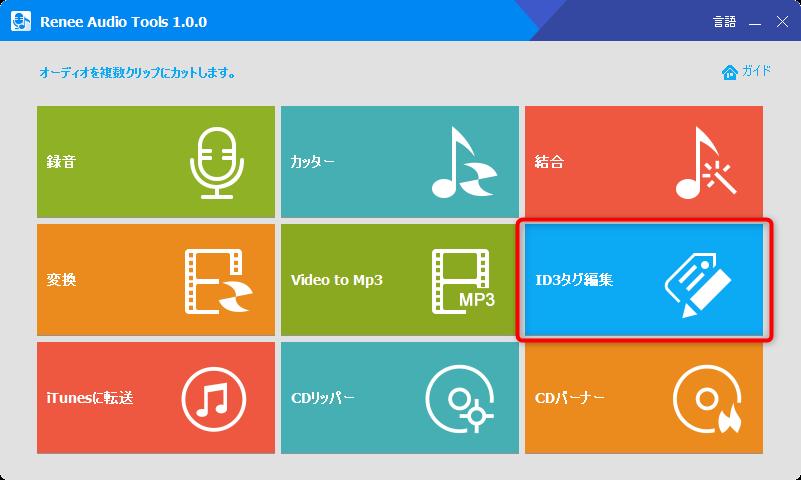 Renee Audio Tools ID3タグ編集機能