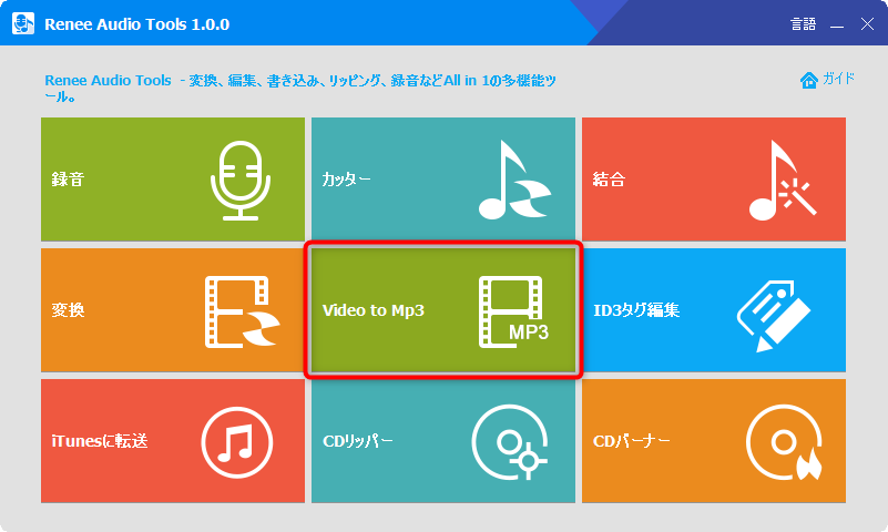 video to mp3機能