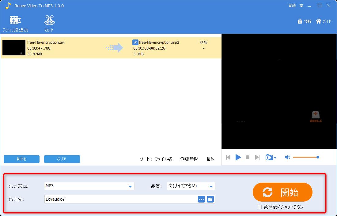 音楽ファイルを保存