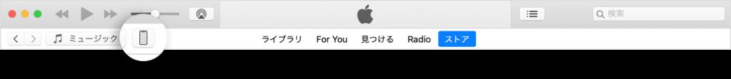 iPhoneアイコンをクリックする