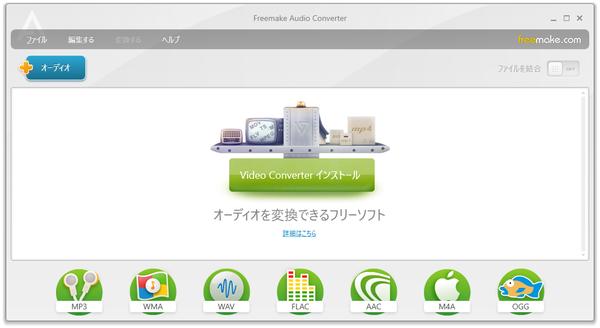 Freemake Audio Converterソフト