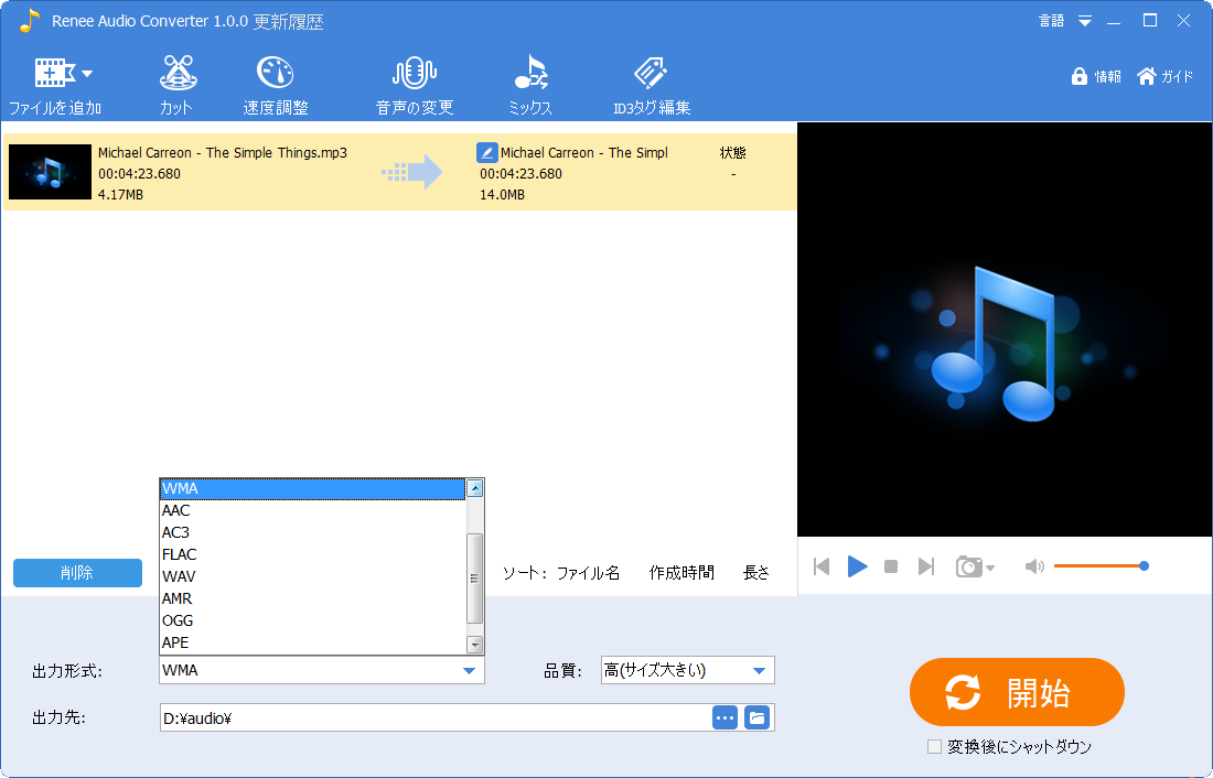 MP3をWMAに変換