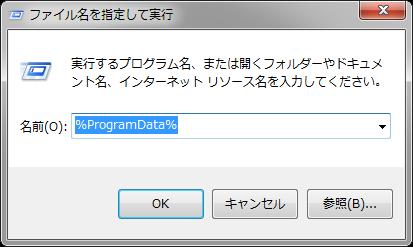 ProgramDataを入力