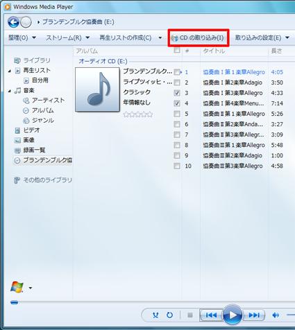 「CDの取り込み」をクリックします