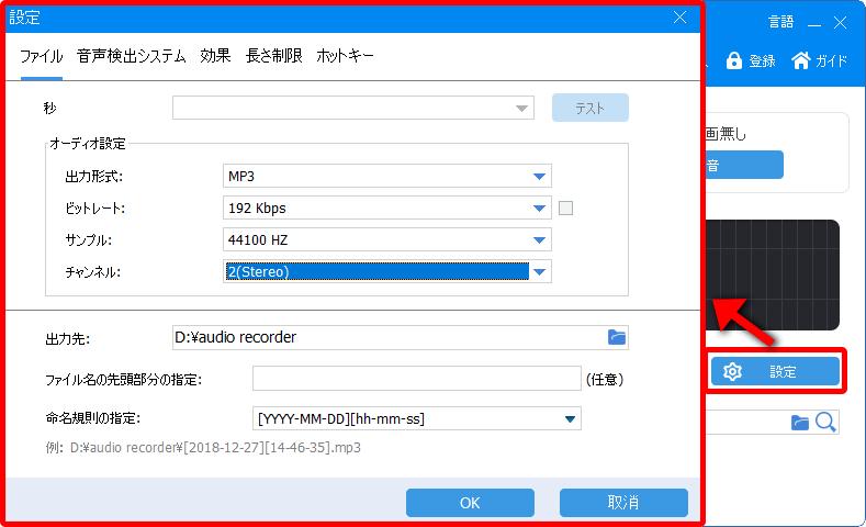 音声録音ソフトRenee Audio Recorder Proその他設定