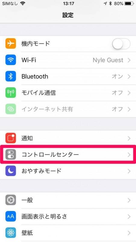 iphone「設定」