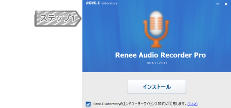 Renee Audio Recorder Proインストール