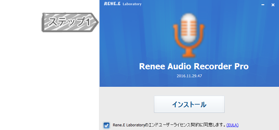 Renee Audio Recorder Proインストール