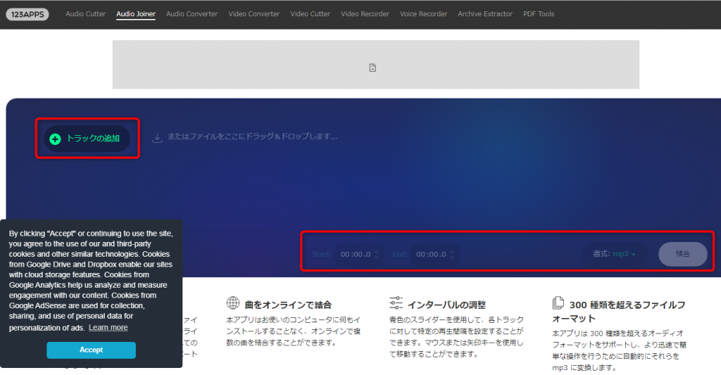 Audio Joinderサイト