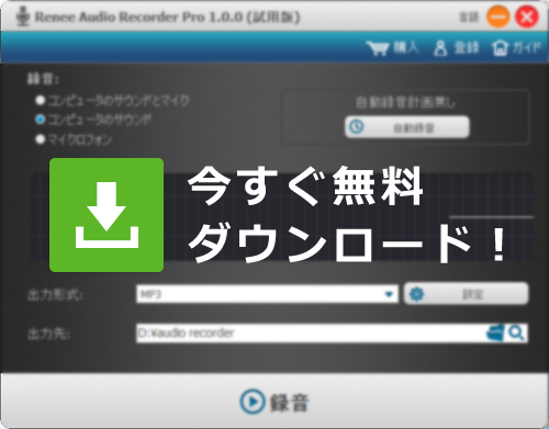 Renee Audio Recorder Pro 無料ダウンロード