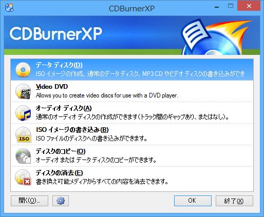 CDBurnerXPソフト