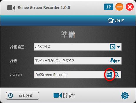 ファイルの保存先設定