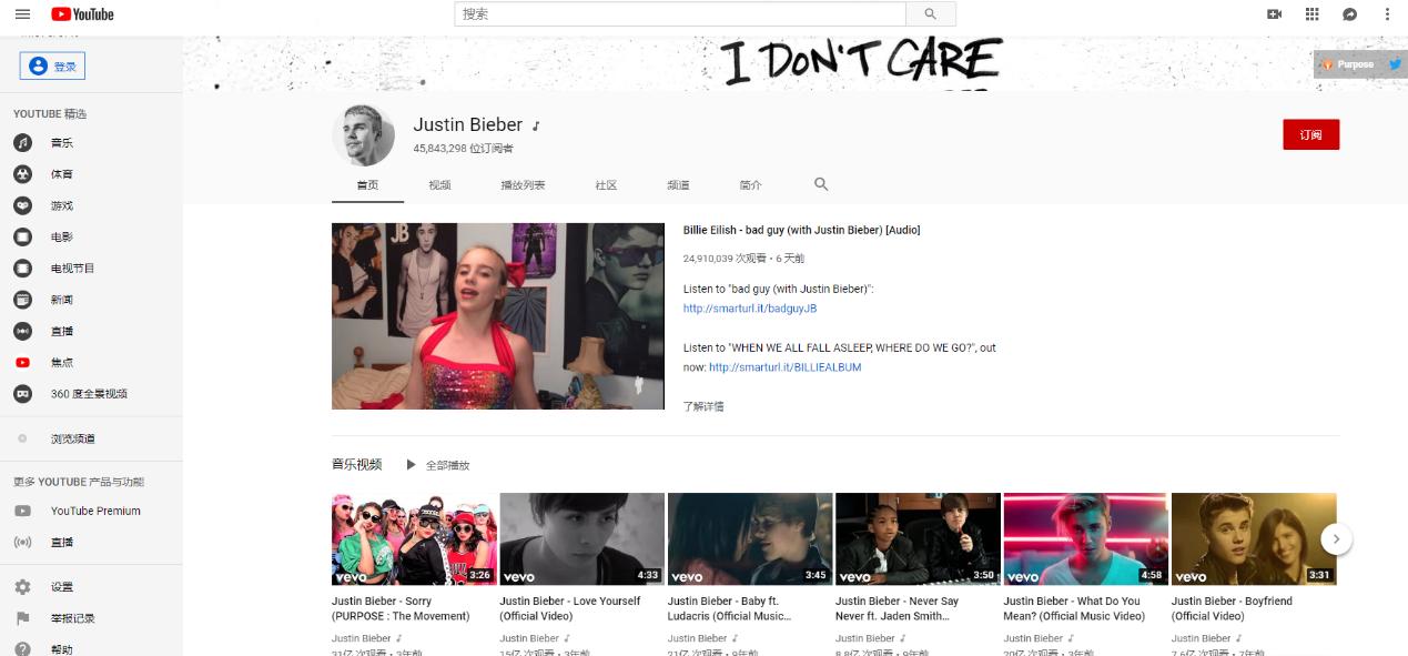 Justin Bieberチャンネル