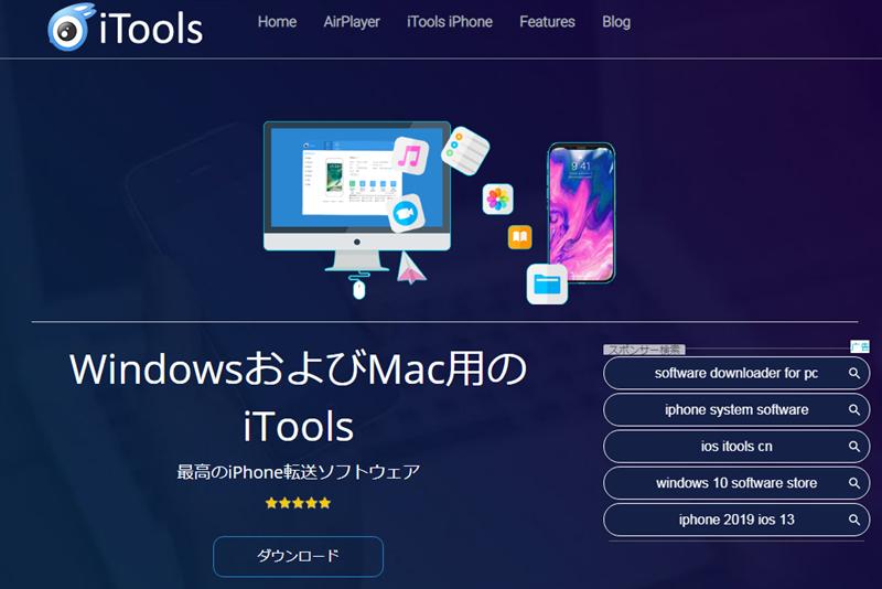 iToolsソフト