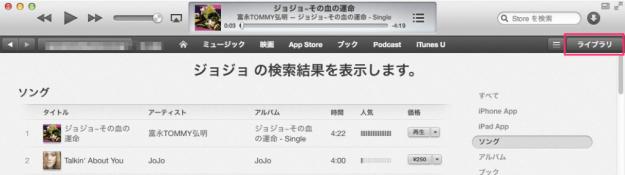 iTunesライブラリ