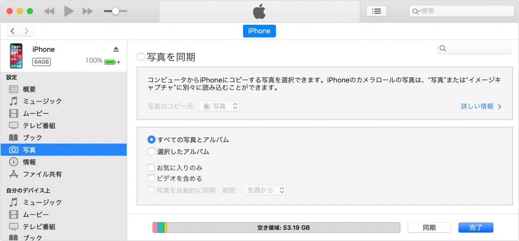 iTunesの写真をクリック