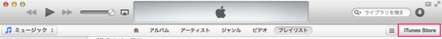 itunes storeに入る