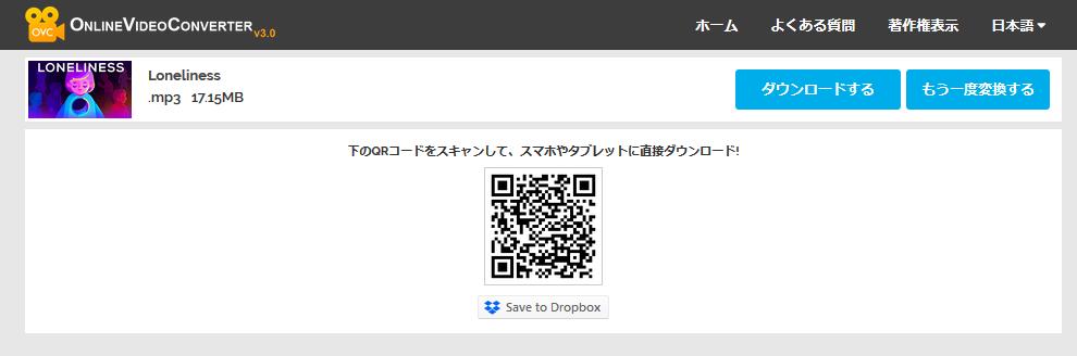 onlinevideoconverter「ダウンロードする」