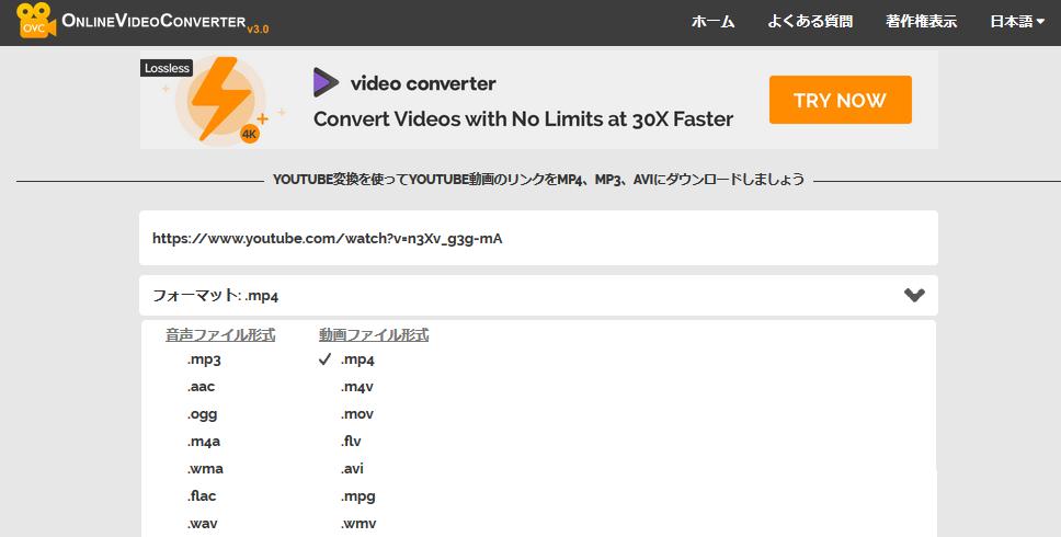 onlinevideoconverterで音声ファイル形式