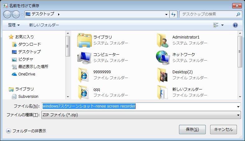スクリーンショットを含むzipファイルを保存
