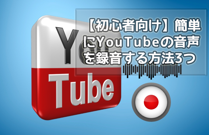 YouTube録音