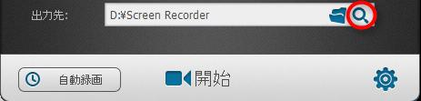 録画ファイルの確認
