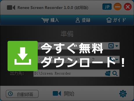 Renee Screen Recorder 無料ダウンロード