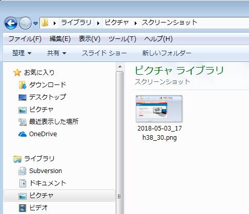 Winキー + Print Screenキー(Prt Sc キー)でキャプチャしたスクリーンショット