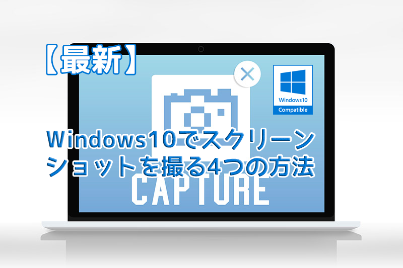 【最新】Windows 10でスクリーンショットを撮る4つの方法