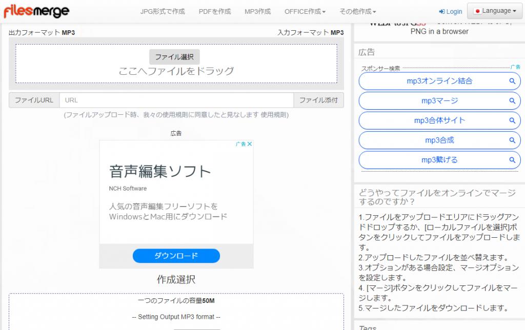 filesmergeサイト