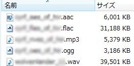 同じ曲でFLACとMP3のファイルサイズ