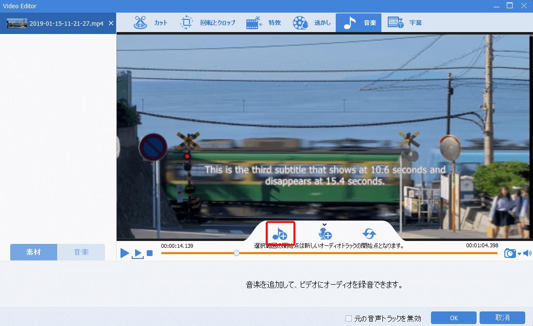 動画追加して、上欄の「音楽」を選択します。下の「ビデオにオーディオを追加」をクリックします。