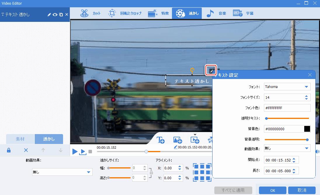 テキストの透かしの設定にフォント・フォントサイズ・フォント色・透明度・背景色・背景透明・動画効果・開始点・長さなど調整できます。