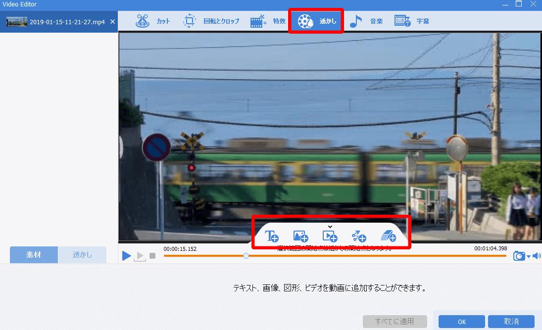 動画追加して、上欄の「透かし」を選択します。テキスト・画像・動画の透かしを追加したり、元のロゴ・透かしなどを消去したりすることが可能。