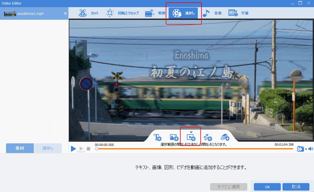 「透かし」をクリックし、「動画の透かしを追加」を選択して動画を透かしとして追加します。