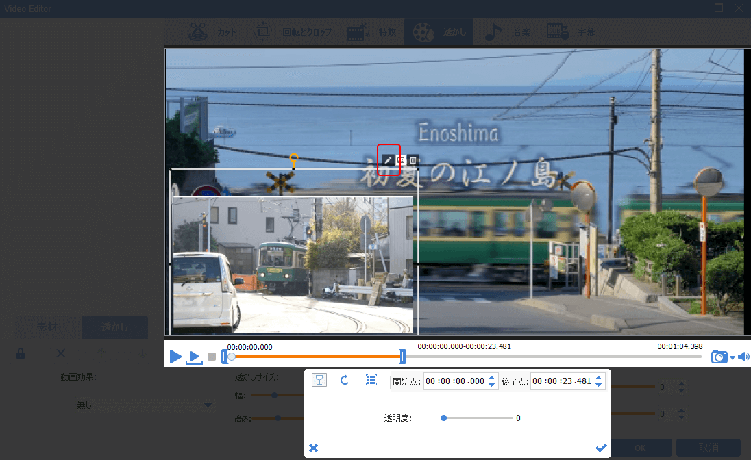 動画追加して移動できます。「編集」アイコンをクリックし、その追加された動画をカット・透明度調整・特効追加・開始/終了点調整などできます。