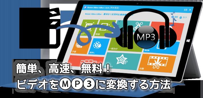 簡単、高速、無料!ビデオをMP3に変換する方法