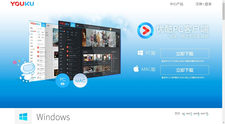 Youkuをダウンロード