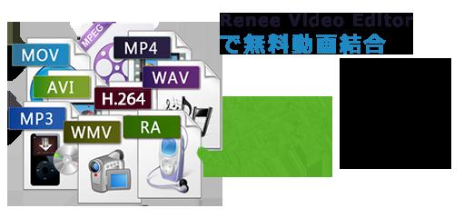 Renee Video Editor で無料動画結合