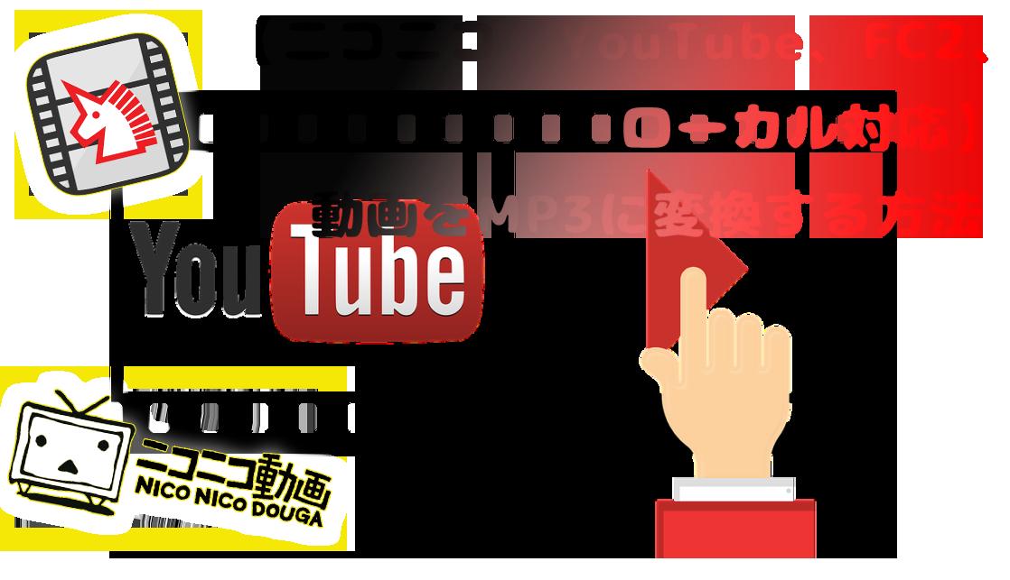動画 mp3 変換