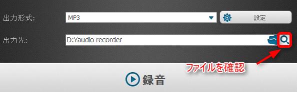 録音ファイルを確認