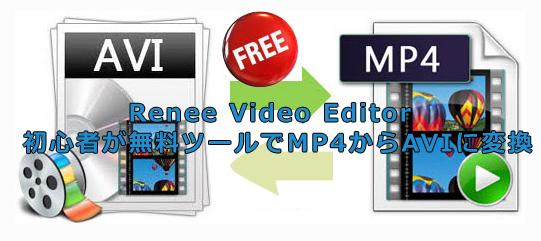 MP4からAVIに無料変換する方法
