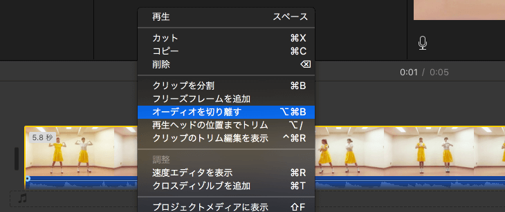 iMovie音声部分要素を選択した状態で右クリックメニューより「削除」を実行