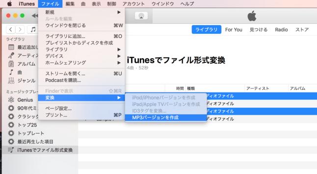 iTunesでM4AをMP3に変換する方法2