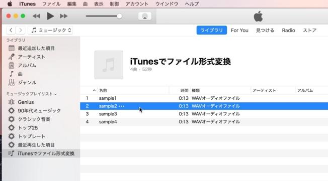 iTunesでM4AをMP3に変換する方法1