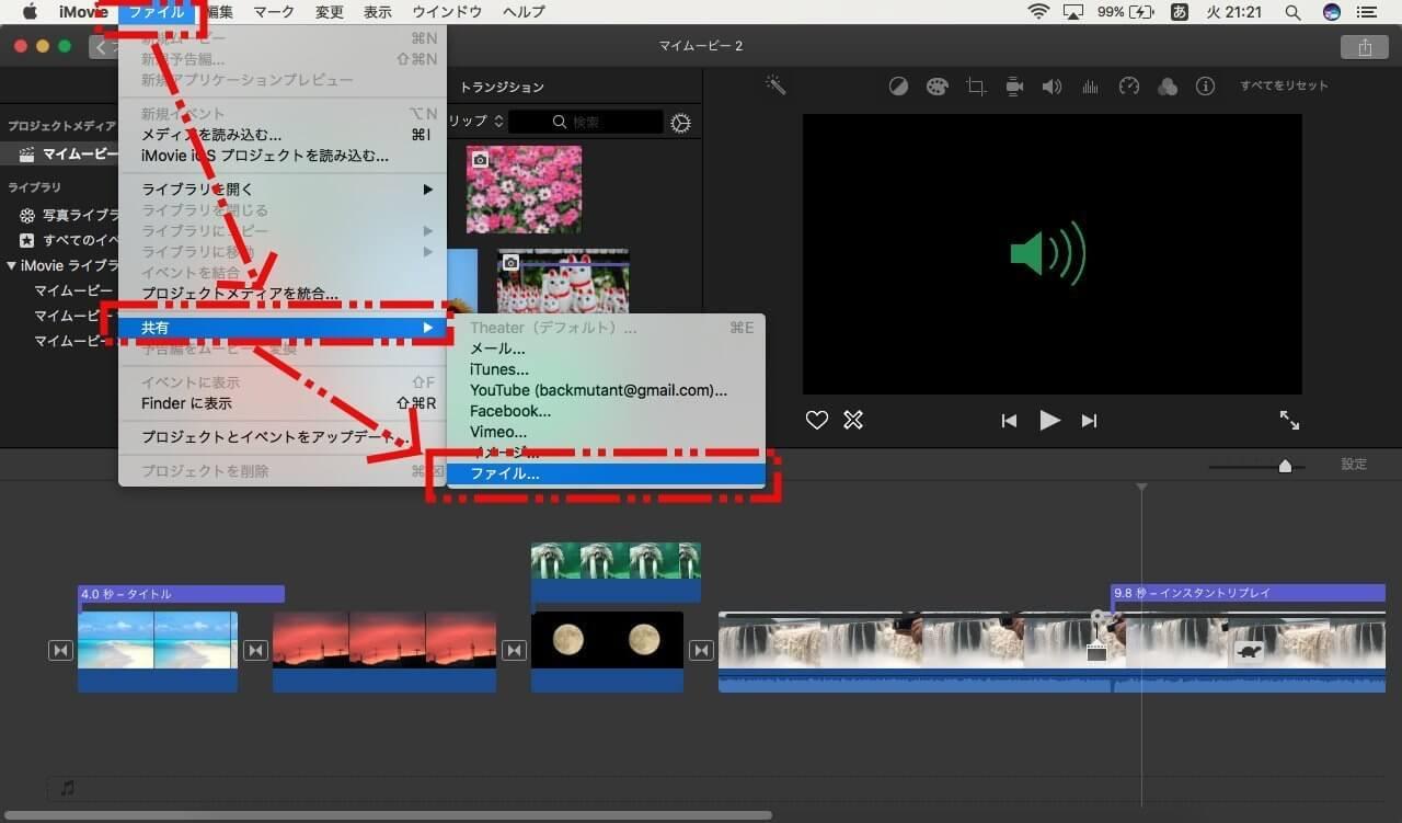imovieでビデオを保存